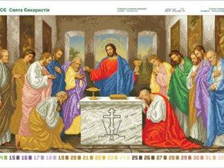 Канва для вишивання бісером на релігійну тематику - Свята Євхаристія