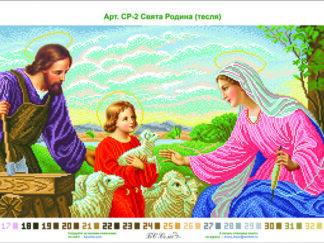 Канва для вишивання бісером на релігійну тематику - Свята Родина (тесля)