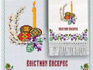 Паперові схеми пасхальних рушників