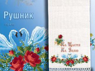 Паперові схеми весільних рушників