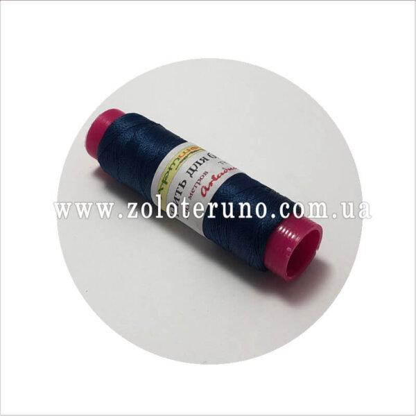 Бісерні нитки для вишивання Ariadna 100м, колір синій