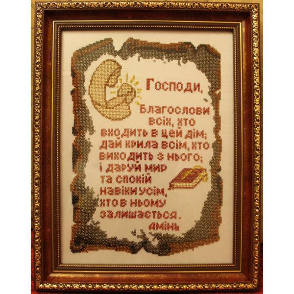Оформлення вишивок Багетної майстерні Золоте Руно. Робота22