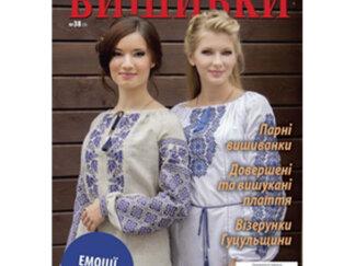 Журнал Майстерня вишивки № 38