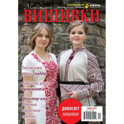 Журнал Майстерня вишивки № 41