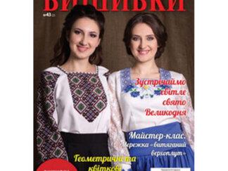 Журнал Майстерня вишивки № 43