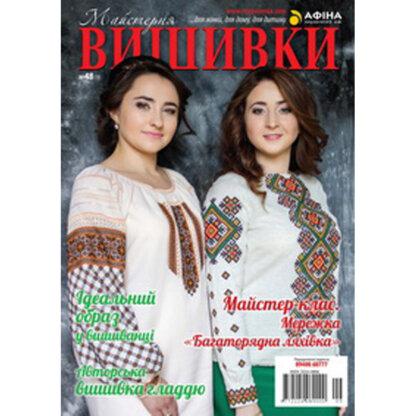 Журнал Майстерня вишивки № 48
