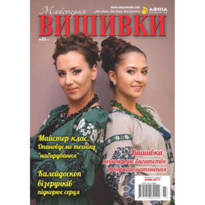 Журнал Майстерня вишивки № 53