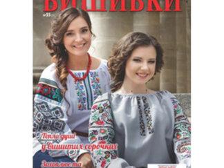 Журнал Майстерня вишивки № 55