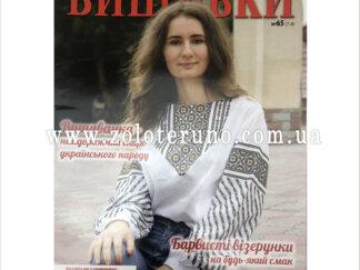"""Журнал """"Майстерня вишивки"""" №65"""