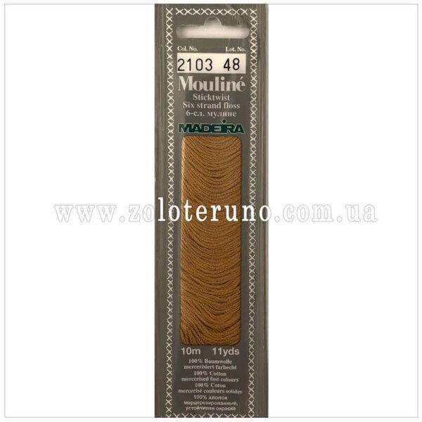 Нитки 2103Muline Madeira (Німеччина)