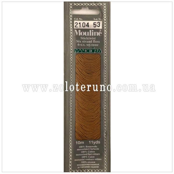Нитки 2104 Muline Madeira (Німеччина)