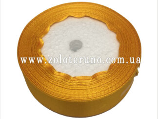 Стрічка атласна 25 мм, колір темно-жовтий