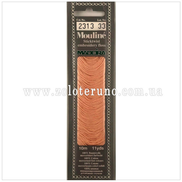 Нитки 2313 Muline Madeira (Німеччина)