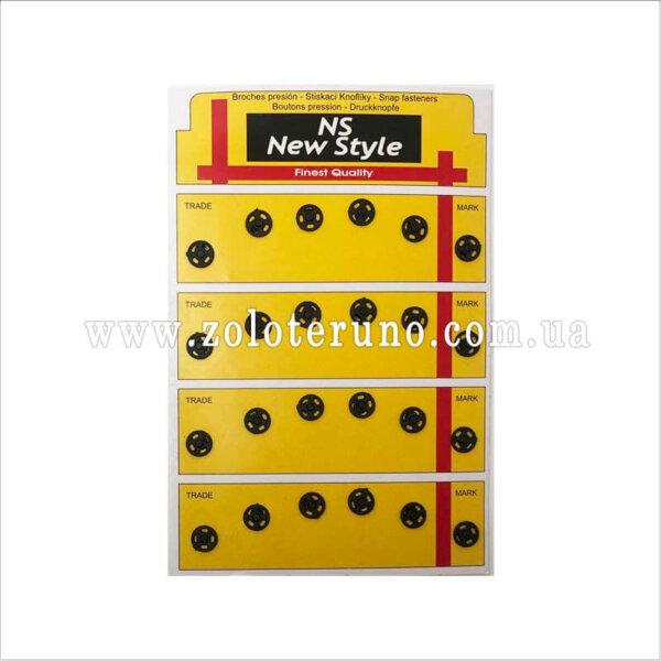 Кнопки пришивні пластмасові, 8 мм, колір чорний