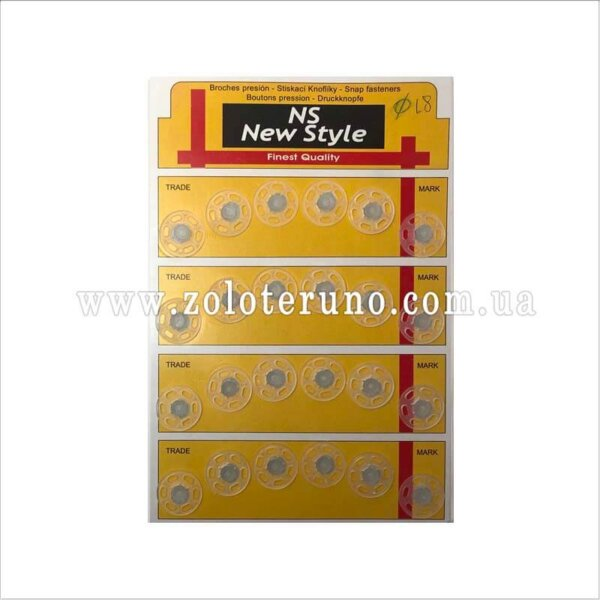 Кнопки пришивні пластмасові, 18 мм, колір прозорий
