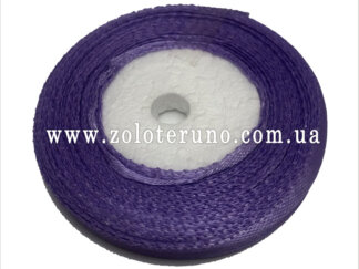 Стрічка атласна 7 мм, колір фіолетовий