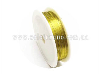 Дріт для бісероплетіння 0.3 мм, 30м, колір золотий
