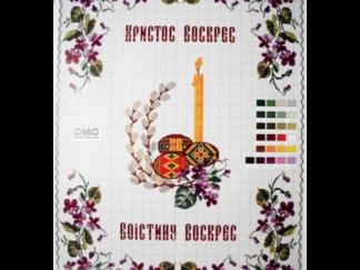 Паперова схема весільного рушника Паперова схема для вишивки нитками а-0-02