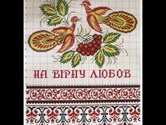 Паперова схема рушника весільного а-0-176