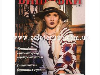 """Журнал """"Майстерня вишивки"""" №58"""