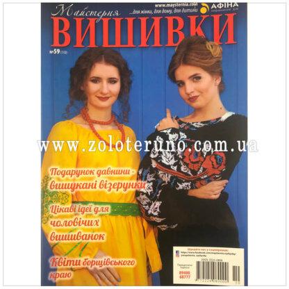 """Журнал """"Майстерня вишивки"""" №59"""