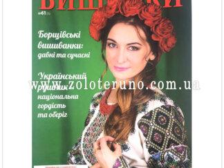 """Журнал """"Майстерня вишивки"""" №61"""