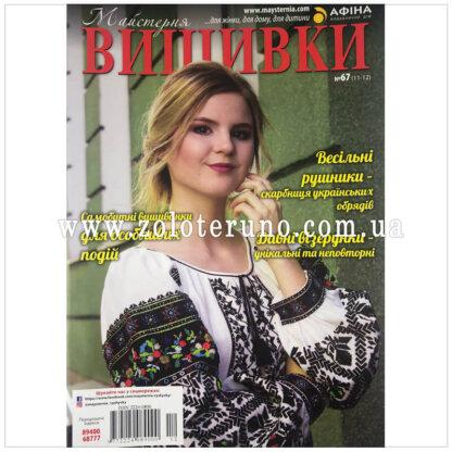 """Журнал """"Майстерня вишивки"""" №67"""