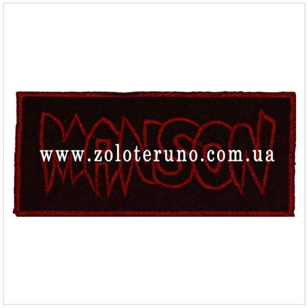 Нашивка на одяг(аплікація) Manson