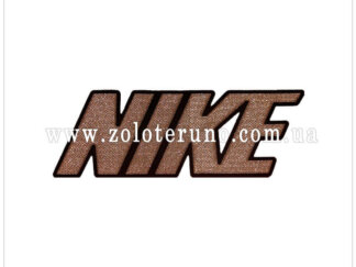 Нашивка на одяг(аплікація) Nike