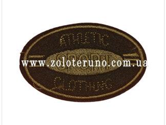 Нашивка на одяг(аплікація) Sport (Зелена)