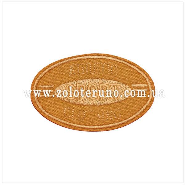 Нашивка на одяг(аплікація) Sport жовтий