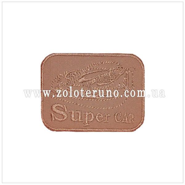 Нашивка на одяг(аплікація) SuperCar