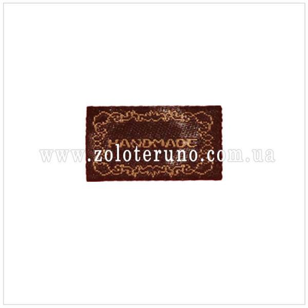 Нашивка на одяг(аплікація) HandMade коричнева