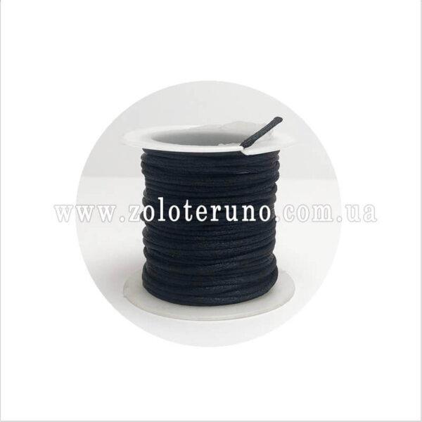 Атласний шнур, 2 мм, колір чорний
