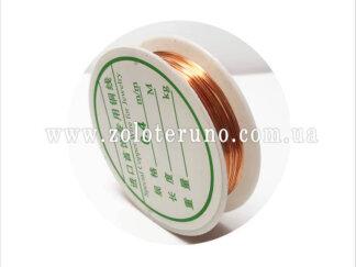 Дріт для бісероплетіння 0.3 мм, 30м, колір мідний