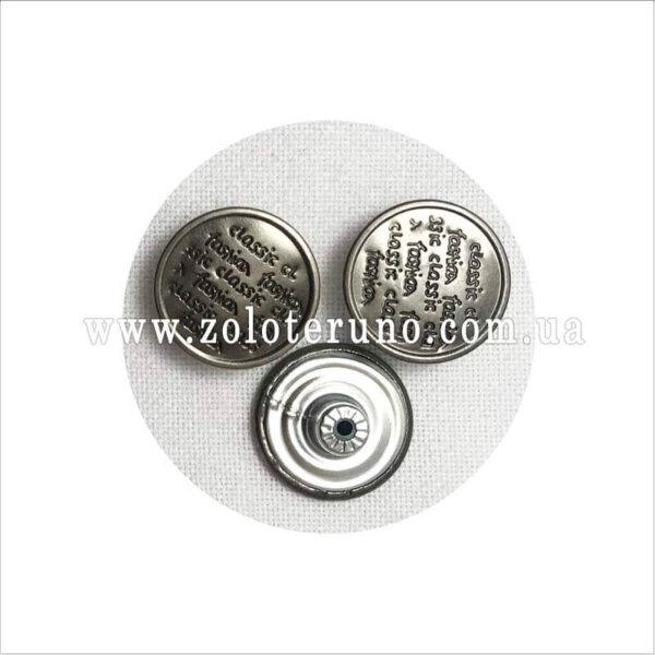Кнопка на джинсы, 20 мм, темное серебра