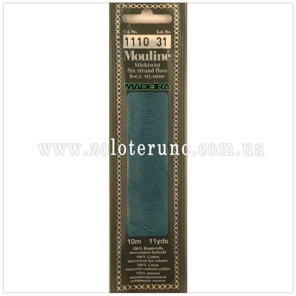 Нитки муліне 1110 Madeira (Німеччина)