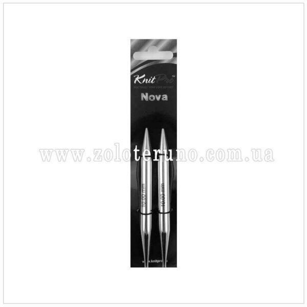 Спиці знімні Nova Metal (металеві) KnitPro 11.5 см, 12.00 мм