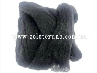 Шерсть для валяння, колір чорний